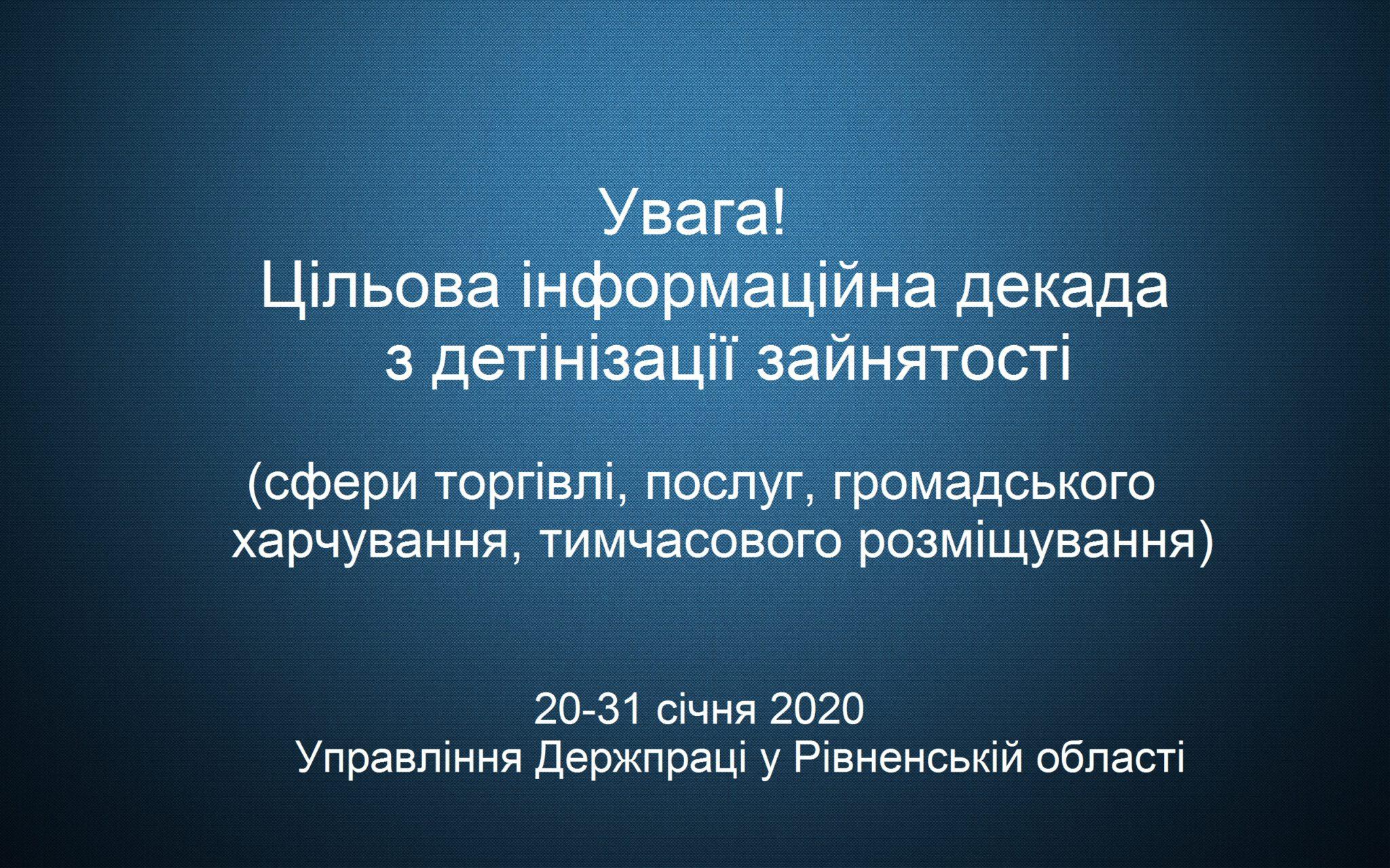На Рівненщині триває цільова інформаційна кампанія з детінізації зайнятості