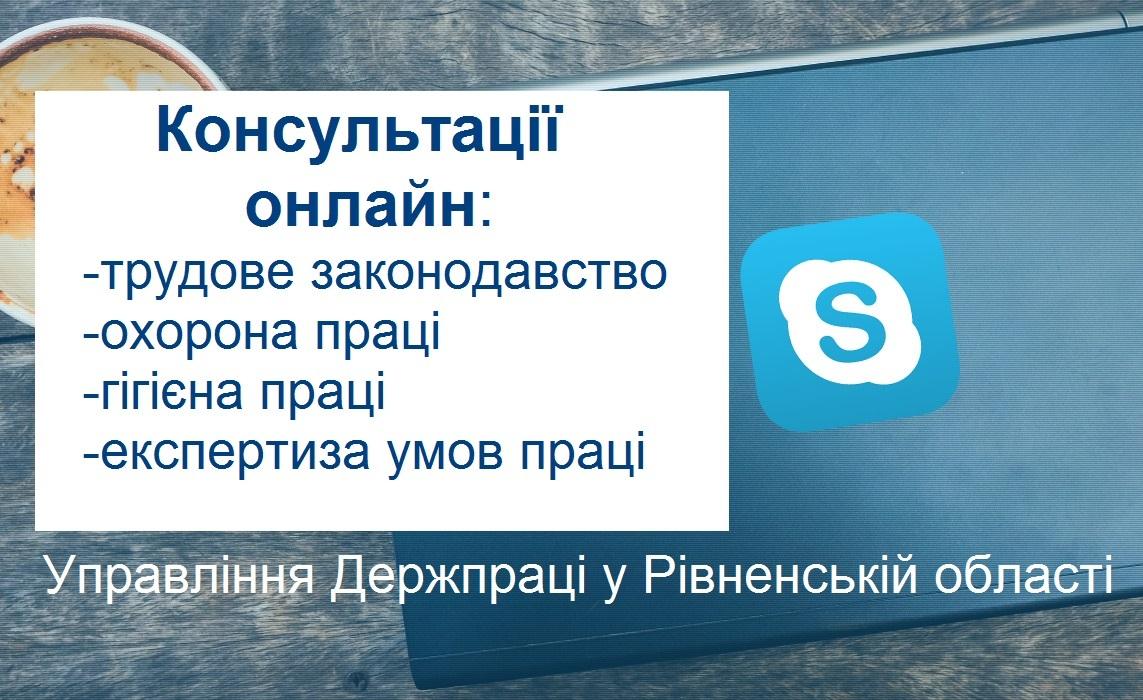 Увага! В Управлінні Держпраці у Рівненській області запроваджено дистанційне надання роз'яснень та консультацій громадянам