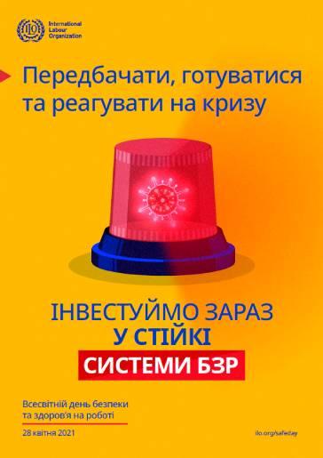 28 квітня в Україні відзначається День охорони праці. Девіз заходу у 2021 році «Передбачати, готуватися та реагувати на кризи – ІНВЕСТУЙМО ЗАРАЗ У СТІЙКІ СИСТЕМИ БЗР»